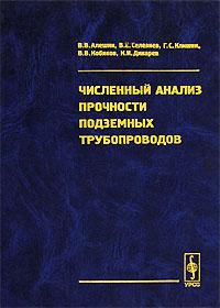 В. В. Алешин, В. Е. Селезнев, Г. С. Клишин, В. В. Кобяков, К. И. Дикарев Численный анализ прочности подземных трубопроводов