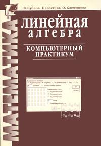 Линейная алгебра. Компьютерный практикум