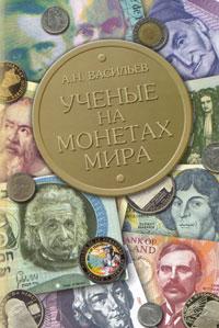 Zakazat.ru Ученые на монетах мира. А. Н. Васильев