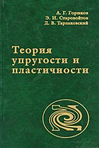 А. Г. Горшков, Э. И. Старовойтов, Д. В. Тарлаковский Теория упругости и пластичности