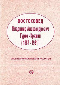 Востоковед Владимир Александрович Гурко-Кряжин (1887-1931). Биобиблиографический указатель указатель ветра малый duckdog увм 10365 387 800х250мм