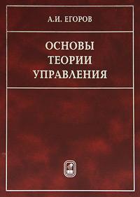 А. И. Егоров Основы теории управления