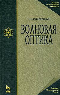 Н. И. Калитеевский Волновая оптика оптика leapers