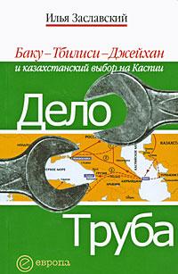 Дело труба. Баку-Тбилиси-Джейхан и казахстанский выбор на Каспии