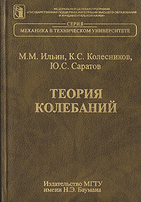 Теория колебаний. М. М. Ильин, К. С. Колесников, Ю. С. Саратов