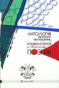 Антология русского палиндрома, комбинаторной и рукописной поэзии антология русского верлибра
