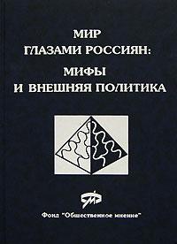 Мир глазами россиян. Мифы и внешняя политика