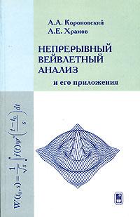 А. А. Короновский, А. Е. Храмов Непрерывный вейвлетный анализ и его приложения