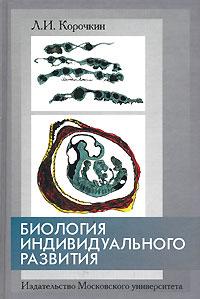 Биология индивидуального развития