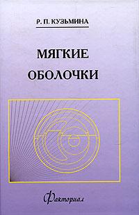 Zakazat.ru: Мягкие оболочки. Р. П. Кузьмина