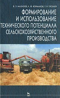 Формирование и использование технического потенциала сельскохозяйственного производства