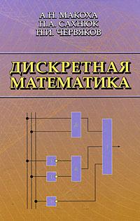 А. Н. Макоха, П. А. Сахнюк, Н. И. Червяков Дискретная математика а н кожин введение в теорию художественной речи