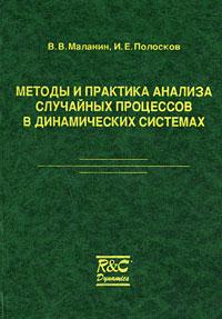 Методы и практика анализа случайных процессов в динамических системах