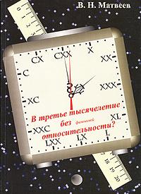 В третье тысячелетие без физической относительности? угаров в а специальная теория относительности