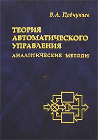В. А. Подчукаев Теория автоматического управления (аналитические методы)