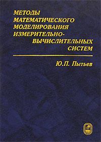 Методы математического моделирования измерительно-вычислительных систем. Ю. П. Пытьев
