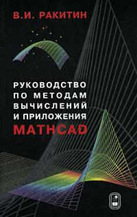 В. И. Ракитин Руководство по методам вычислений и приложения MATHCAD численные методы на базе mathcad cd