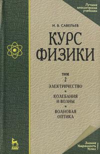 Курс физики. В 3 томах. Том 2. Электричество. Колебания и волны. Волновая оптика. И. В. Савельев