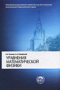 А. Н. Тихонов, А. А. Самарский Уравнения математической физики владимиров в сборник задач по уравнениям математической физики