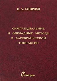 В. А. Смирнов Симплициальные и операдные методы в алгебраической топологии