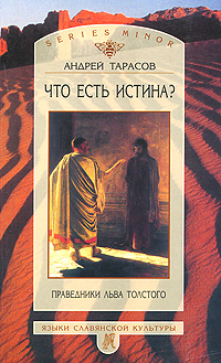 Андрей Тарасов Что есть истина? Праведники Льва Толстого