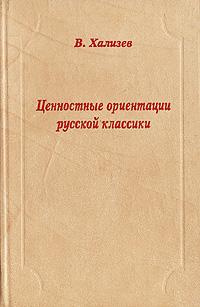 В. Хализев Ценностные ориентации русской классики в хализев ценностные ориентации русской классики