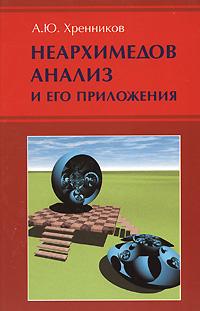 А. Ю. Хренников Неархимедов анализ и его приложения