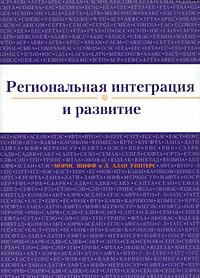 Морис Шифф и Л. Алан Уинтерс Региональная интеграция и развитие