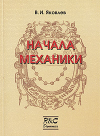 Начала механики. В. И. Яковлев