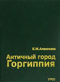 Е. М. Алексеева Античный город Горгиппия