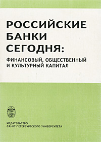 Российские банки сегодня. Финансовый, общественный и культурный капитал