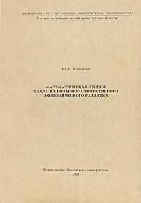 Книга Математическая теория сбалансированного эффективного экономического развития. Ю. К. Герасимов