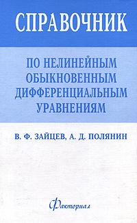 Справочник по нелинейным обыкновенным дифференциальным уравнениям. В. Ф. Зайцев, А. Д. Полянин