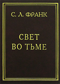 С. Л. Франк Свет во тьме
