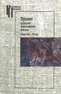 Пушкин в русской философской критике. Конец XIX - XX век