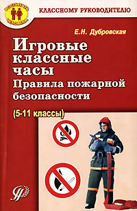 Игровые классные часы. Правила пожарной безопасности (5-11 классы)