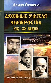 Духовные учителя человечества XIX - XX веков. Алина Якунина