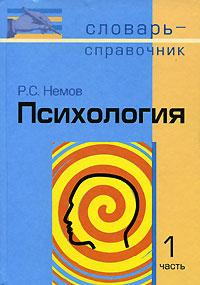 Р. С. Немов Психология. В 2 частях. Часть 1 основы общей психологии
