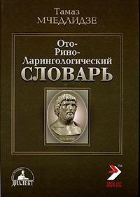 Оториноларингологический словарь. Томас Мчедлидзе