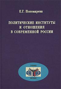 Е. Г. Пономарева Политические институты и отношения в современной России ISBN: 5-8243-0786-5