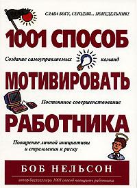 Боб Нельсон 1001 способ мотивировать работника дэфид саусвелл мэтт адамс 1001 курьезный способ умереть