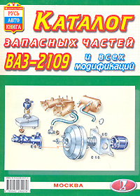 Каталог запасных частей ВАЗ-2109 и всех модификаций