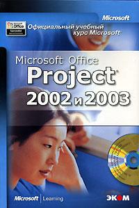 Официальный учебный курс Microsoft. Microsoft Office Project 2002 и 2003 (+ CD-ROM) microsoft project 2007 в управлении проектами cd
