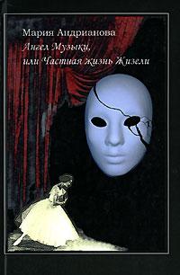Zakazat.ru: Ангел Музыки, или Частная жизнь Жизели. Мария Андрианова