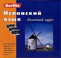 Berlitz. Испанский язык. Базовый курс (+ аудиокурс на 3 кассетах), цена и фото