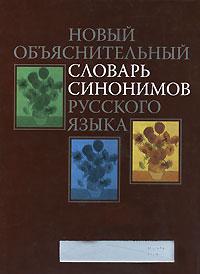 Новый объяснительный словарь синонимов русского языка словарь александровой синонимов