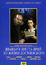 Двадцать шесть дней из жизни Достоевского