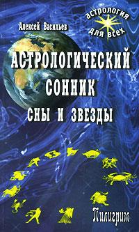 Астрологический сонник. Сны и звезды. Алексей Васильев
