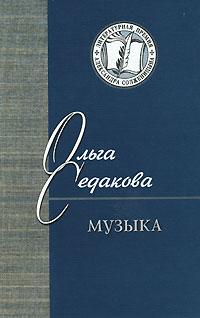 Ольга Седакова Музыка ольга седакова четыре тома том 4 moralia
