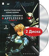 Zakazat.ru Яблочное зернышко (2 DVD)